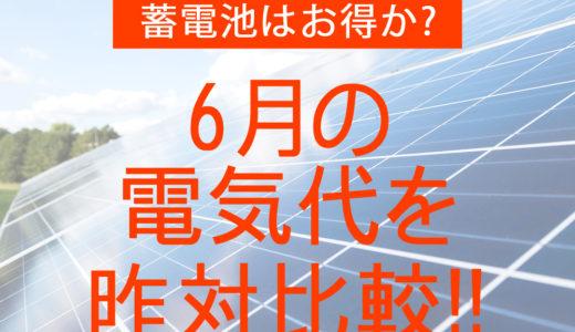 2020年6月の売電額はどれくらい?電気代を昨対比較!蓄電池は正直、後悔
