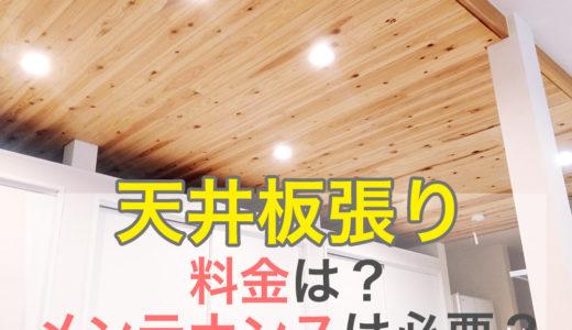 キッチン天井の板張りの料金は?メンテナンスは必要?