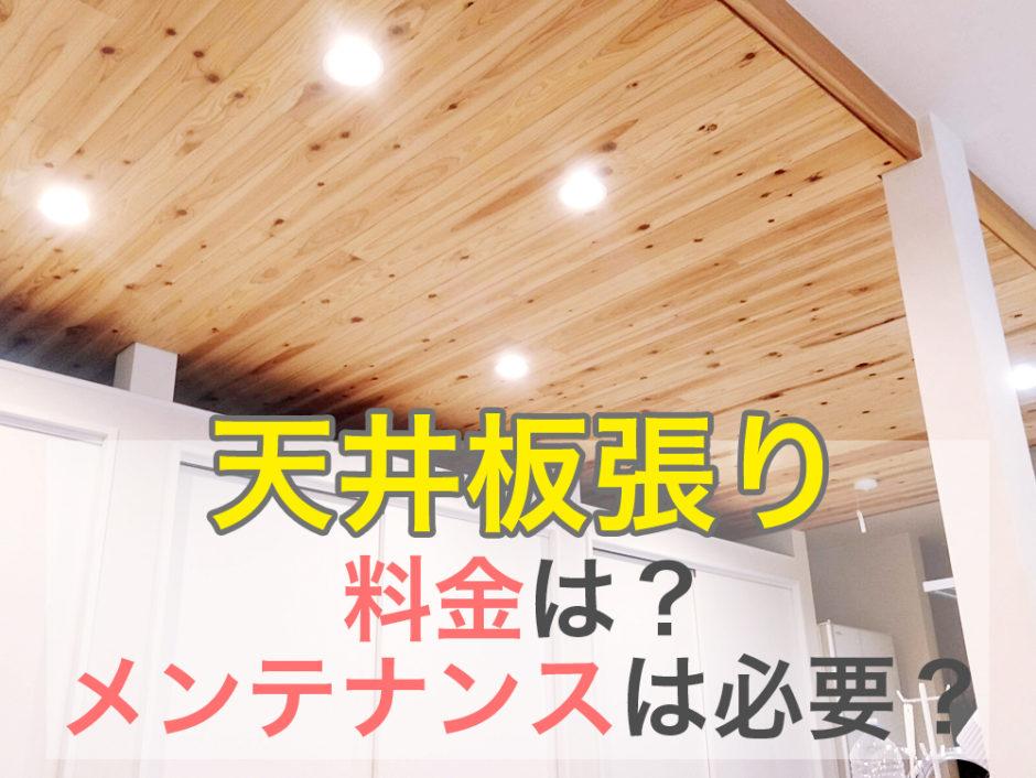 天井板張りの料金は?メンテナンスは必要?