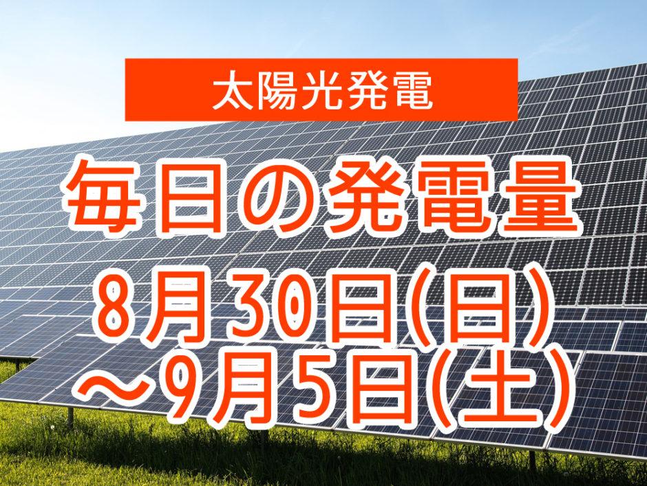毎日の発電量8月30日~9月5日