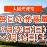 毎日の発電量9月20日~9月26日