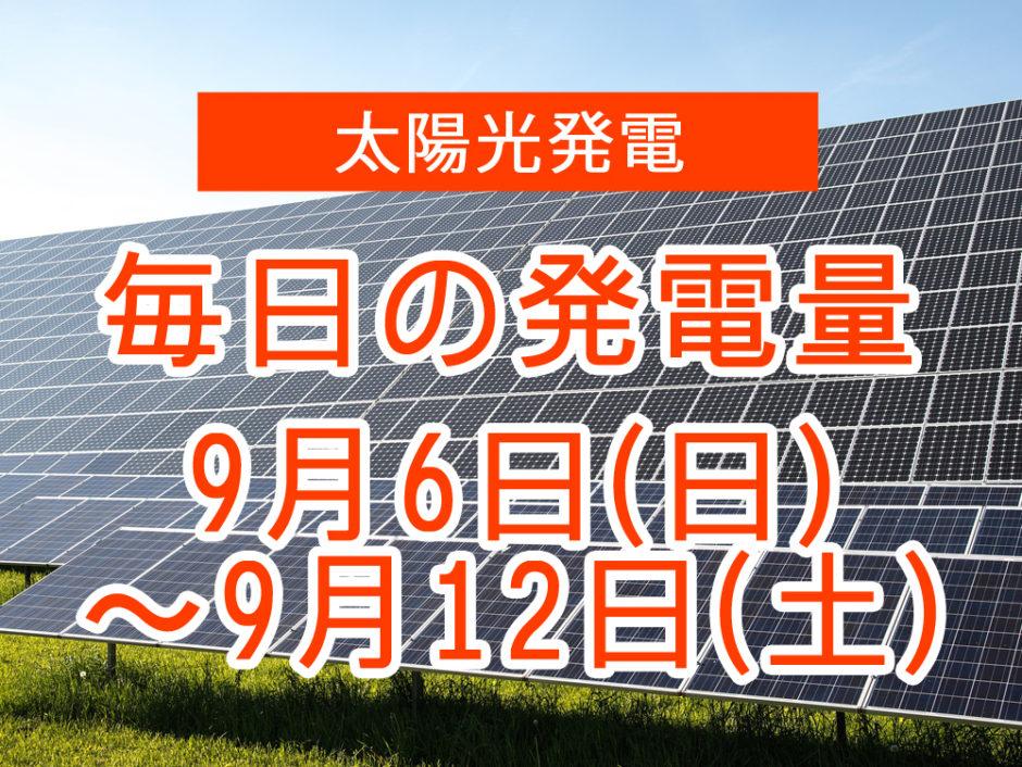 毎日の発電量9月6日~9月12日