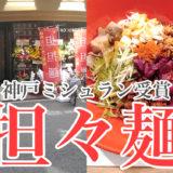 神戸ミシュラン受賞の担々麺、ENISHI NOODLES 328