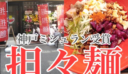 【エニシヌードル328】神戸ミシュランビブグルマン受賞の担々麺「ENISHI NODLES 328」内装も落ち着いていてオシャレ