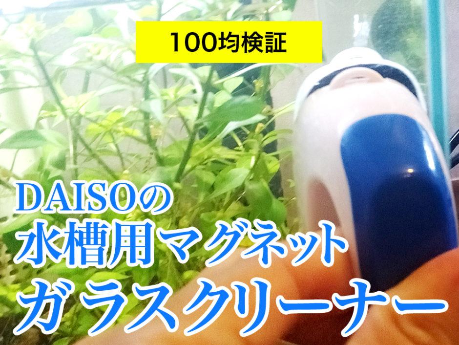 100菌懸賞DAISOの水槽用マグネットガラスクリーナー