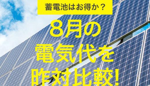 2020年8月の売電額はどれくらい?電気代を昨対比較!蓄電池について