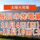 毎日の発電量10月4日~10月10日
