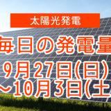 毎日の発電量9月27日~10月3日