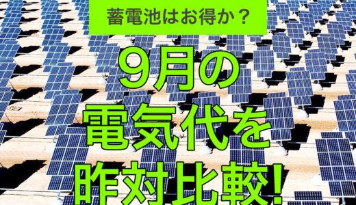 2020年9月の売電額はどれくらい?電気代を昨対比較!蓄電池について