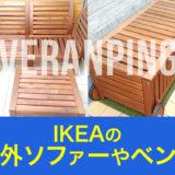 IKEAの屋外ソファーやベンチ