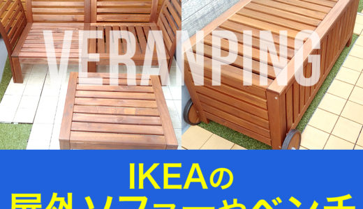 IKEA(イケア)、APPLAROの屋外ソファーや収納ベンチなどの屋外家具で自宅のベランダをベランピング化!大阪鶴浜で購入