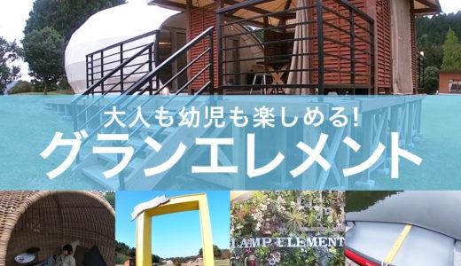 2歳の子供とグランピング!滋賀県米原市にあるGLAMP ELEMENT(グランエレメント)に宿泊しました。全室カヌー付き。カフェ・バーも飲み放題!