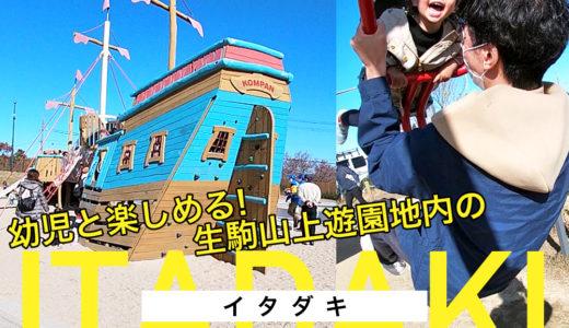 2歳の子供とおでかけ!生駒山上遊園地内にあるボーネルンド監修の「PLAY PEAK ITADAKI」イタダキ。アスレチックや滑り台がいっぱい。