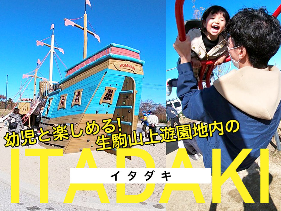 幼児と遊べる、楽しめる生駒山上遊園地内のITADAKIイタダキ