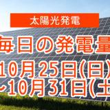 毎日の発電量10月25日~10月31日