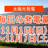 毎日の発電量11月1日~11月7日