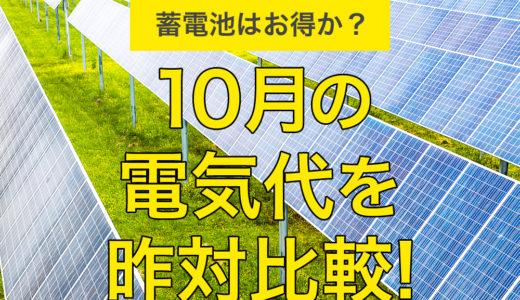 2020年10月の売電額はどれくらい?電気代を昨対比較!蓄電池について
