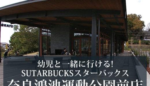 2歳の子供と行けるコンセプトスタバ。スターバックス(STARBUCKS)奈良鴻池運動公園前店。ファミリー客が多く、池を望める絶景のコンセプトカフェ。