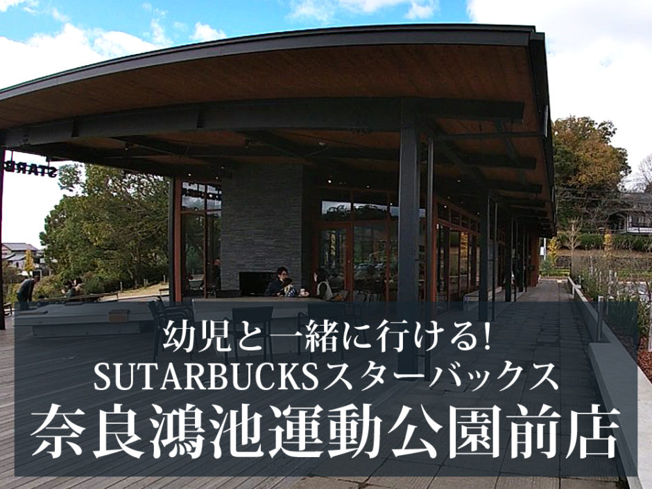 ファミリーに人気、幼児と行けるコンセプトスタバ奈良鴻池運動公園前店