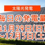 毎日の発電量11月29日~12月5日
