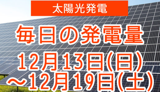 戸建て5.5kwの太陽光発電の毎日の発電量【2020年12月13日(日)~12月19日(土)】