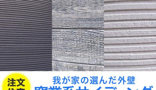 注文住宅の外壁について。外壁の種類やシェアNO.1の窯業系サイディング材について