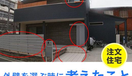 注文住宅の外壁の色の選び方や我が家の外壁で考えたこと。建物の形を活かした外壁の選び方。