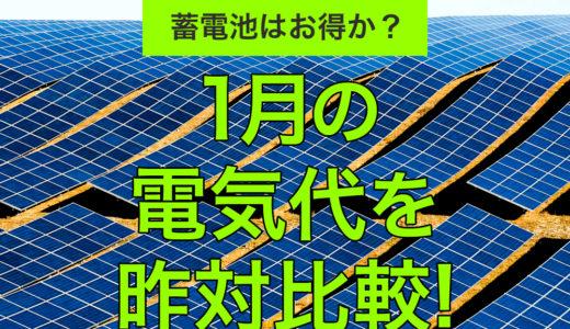 2021年1月の売電額はどれくらい?電気代を昨対比較!蓄電池について