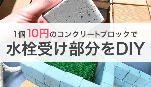 ベランダの水栓に1個10円のサイコロコンクリートで受け部分をDIY