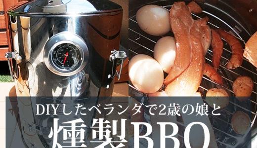 お家でキャンプ!DIYした注文住宅のベランダでColeman(コールマン)のステンレススモーカーⅡを使って燻製BBQ
