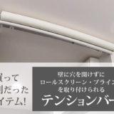壁に穴を開けずにロールスクリーンやブラインドを取り付けられるテンションバーが便利