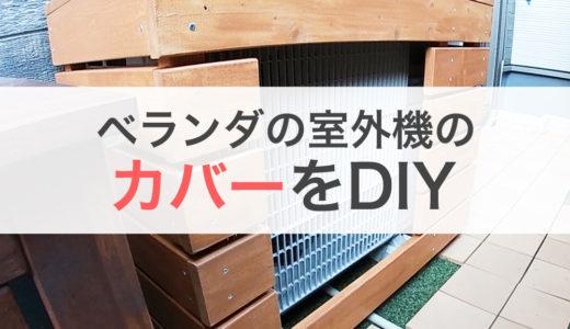 1×4材でベランダに置いてある室外機カバーのDIYの作り方