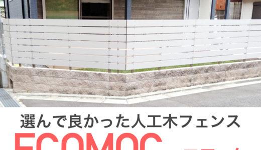 注文住宅の外構(エクステリア)で人工木ウッドフェンス、ECOMOC(エコモック)を選んで良かった