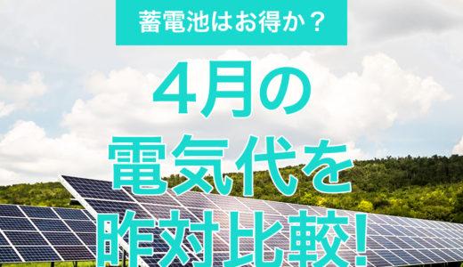 2021年4月の売電額はどれくらい?電気代を昨対比較!蓄電池について