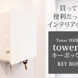 シャチハタ収納の付いたシンプルでおしゃれなtower(タワー)のキーボックス