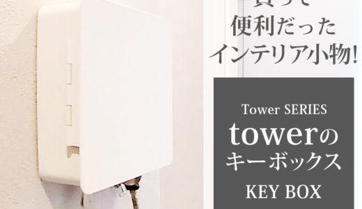 マグネットでもネジでも取り付けられるtower(タワー)のキーBOX。シャチハタや印鑑収納が付いていて荷物の受け取りに便利。