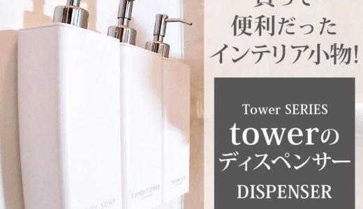 お風呂場のヌメりを防止してくれるtower(タワー)のマグネットで壁にくっつけるシャンプー、ボディーソープなどのディスペンサー