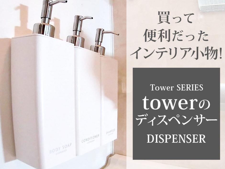 買って便利だったマグネットで取り付けられるtowerの大容量ディスペンサー