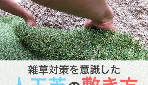 注文住宅の庭にアイリスオーヤマの人工芝を敷く、張り方。コンクリートで雑草対策。