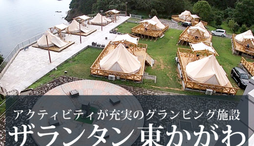 関西近郊の3歳の子供と行くグランピング。四国、香川県東かがわ市にあるThe Lantown(ザ ランタン)のベルテントに宿泊。