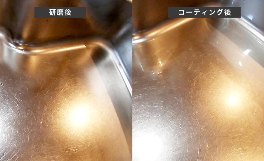 キッチンシンクの研磨後とコーティング剤後の比較