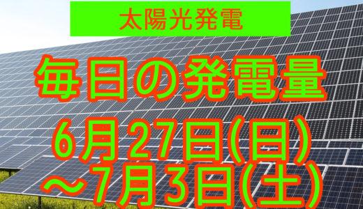 家庭用5.5kwの太陽光発電の毎日の発電量【2021年6月27日(日)~7月3日(土)】