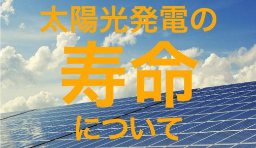 太陽光発電の寿命について。ソーラーパネルとパワーコンディショナー。