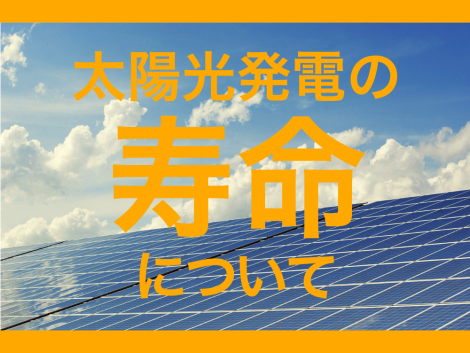 太陽光発電の寿命について
