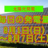 毎日の発電量8月1日~8月7日
