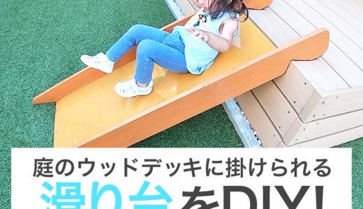 ウッドデッキに掛けられる取り外し可能な滑り台をDIY。子供の屋外遊具の作り方、工程