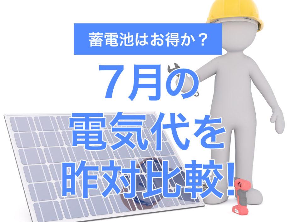 2021年7月の電気代を昨対比較