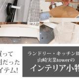 最近購入した山崎実業tower(タワー)・tosca(トスカ)のランドリー、キッチン周りのインテリア小物