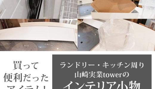 最近購入した山崎実業tower(タワー)・tosca(トスカ)のランドリー、キッチン周りのインテリア小物。