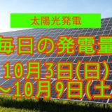 家庭用5.5kwの太陽光発電の毎日の発電量【2021年10月3日(日)~10月9日(土)】